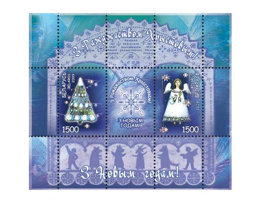 Belarus Christmas Stamps 2009