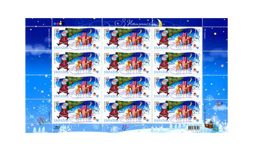 Ukraine Christmas Stamps 2009 featurinig Ded Moroz