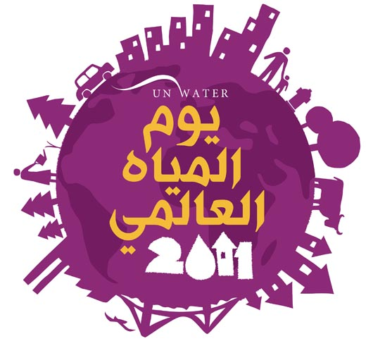 UN World Water Day Logo Arabic