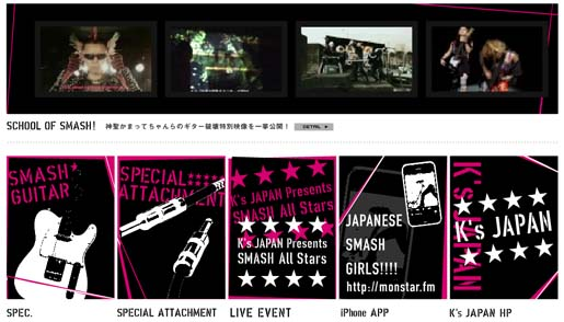 Smash Guitar Site