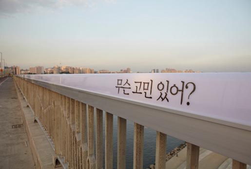 Samsung Bridge of Life Message