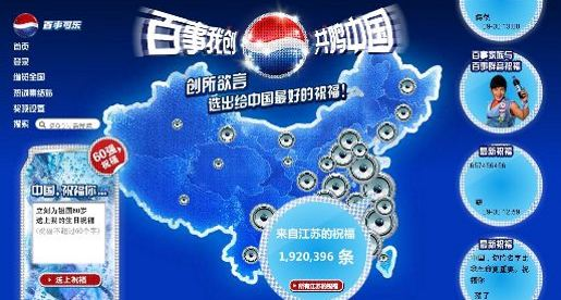 Pepsi China Wish Site
