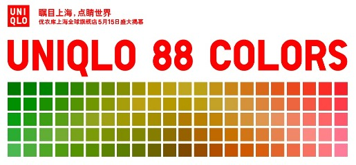 Uniqlo 88 Colors site