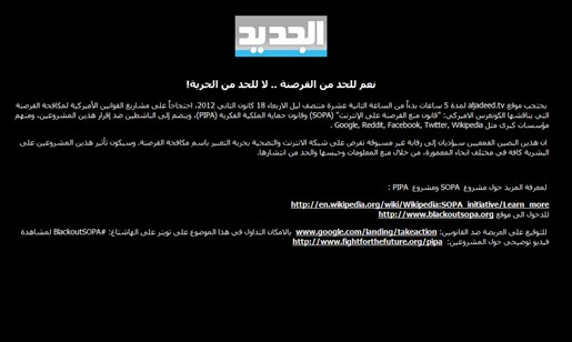 Aljadeed SOPA PIPA Blackout protest