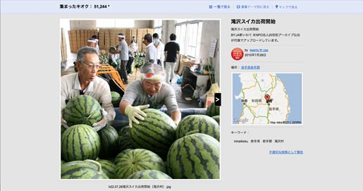 Google Memories for The Future Melons Photo