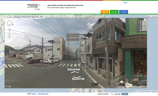 Google Memories for The Future Onagawa Before /></noscript></a></p> <p><a href=