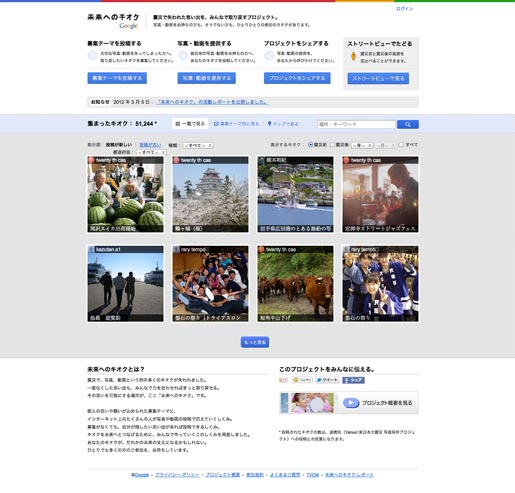 Google Memories for The Future miraikioku.com