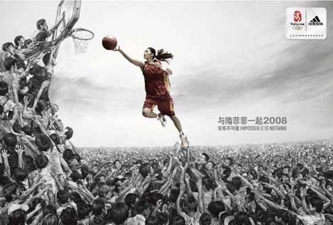 Sui Feifei in Adidas basketball print ad