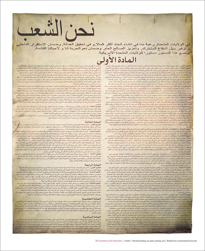 USA constitution in Arabic