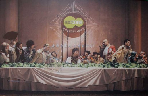 IDD Last Supper