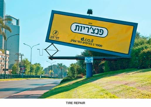 Yellow Pages billboard in Israel