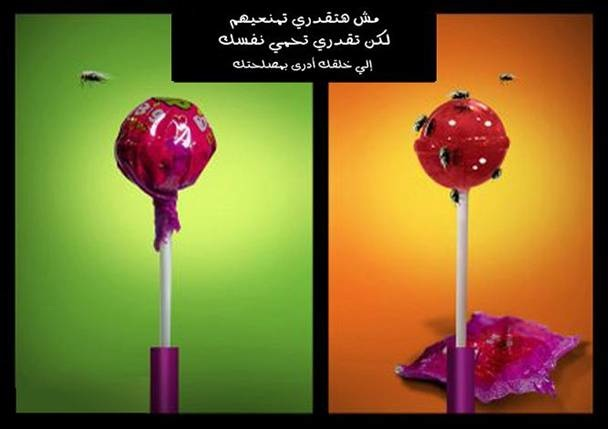 Hijab Lollipops print advertisement