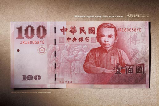 Poverty Alleviation banknote - Politician