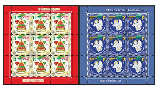 Belarus Christmas Stamps 2011
