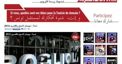 16 June 2014 in Tunisia