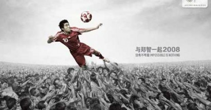 Adidas Impossible is Nothing in China
