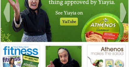 Athenos Approved by Yiayia