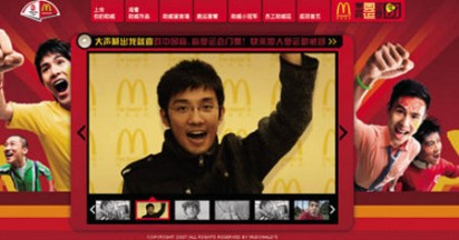 McDonalds Cheer for China