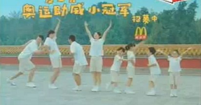 McDonalds China in Olympic Dream March